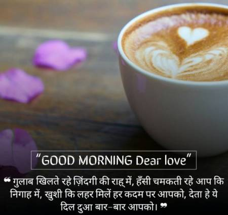 Good Morning Love Quotes for Wife in Hindi