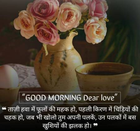 Good Morning Love Quotes for Gf in Hindi