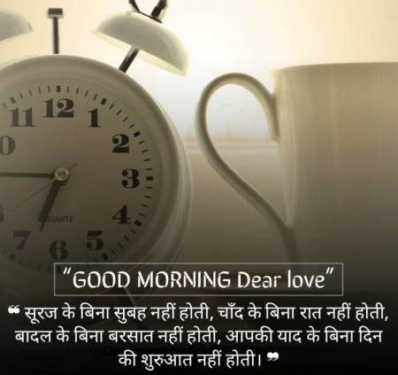 Good Morning Love Quotes for Her in Hindi