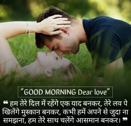 Good Morning Status in Hindi for All Friends