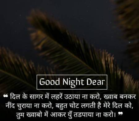 Good Night Love Images in Hindi
