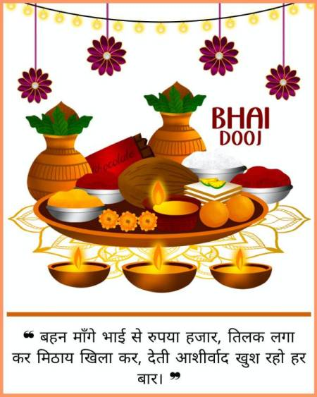 Bhai Dooj Wishes in Hindi for Brother