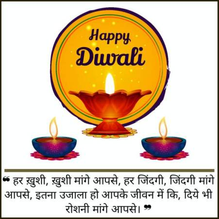 Quotes for Diwali in Hindi
