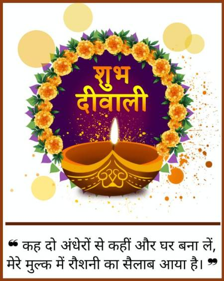 Deepavali Quotes In Hindi With images
