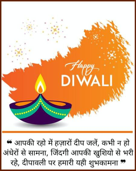 Diwali Wishes Messages in Hindi