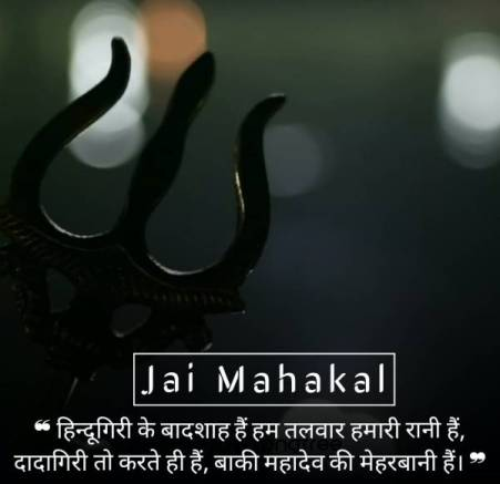 Lord Shiva Quotes Images in Hindi
