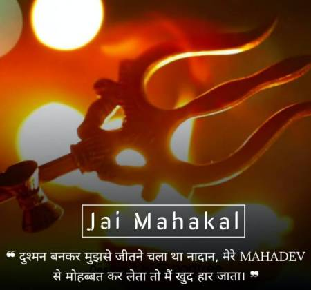 Shiv Parvati Images With Quotes in Hindi