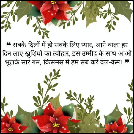 We Wish You a Merry Christmas in Hindi