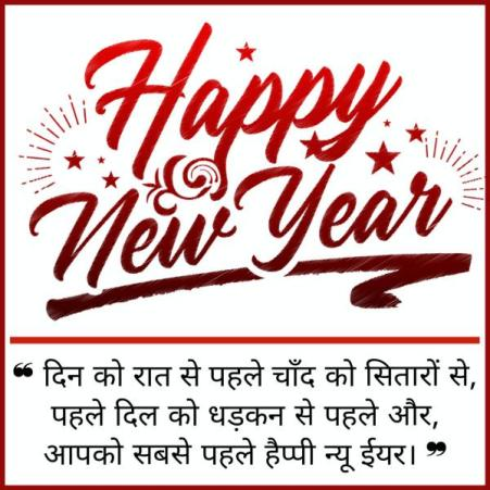 Happy New Year Wishes Hindi SMS