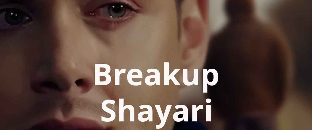Breakup Shayari in Hindi | Breakup Shayari