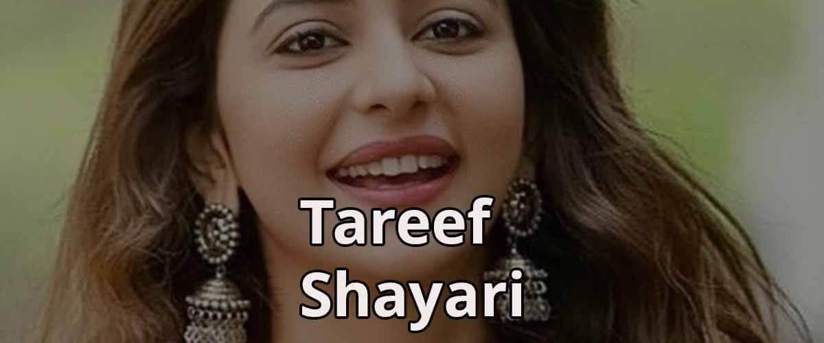Tareef Shayari   Tareef Shayari