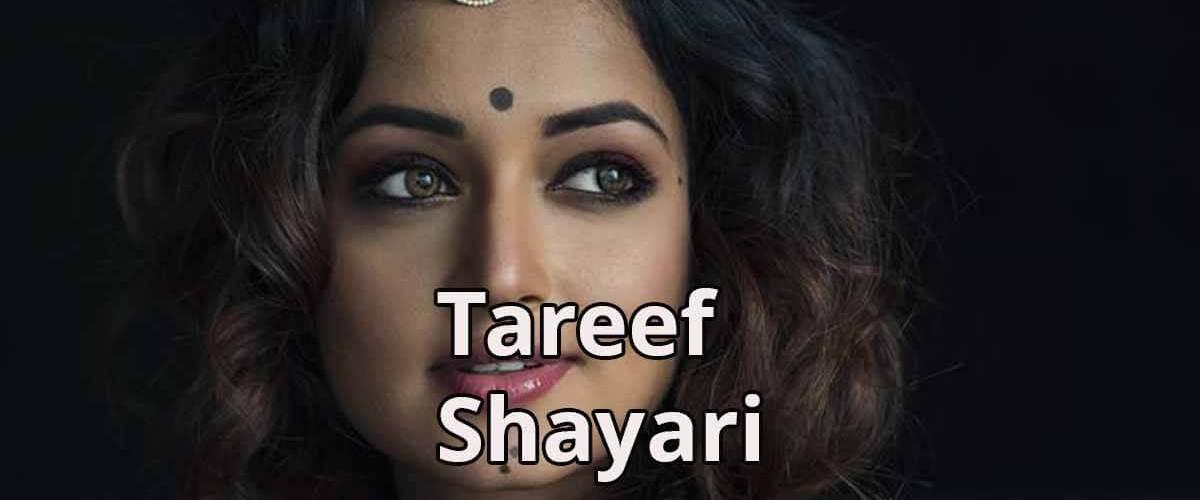 Tareef Shayari for GF | Tareef Shayari