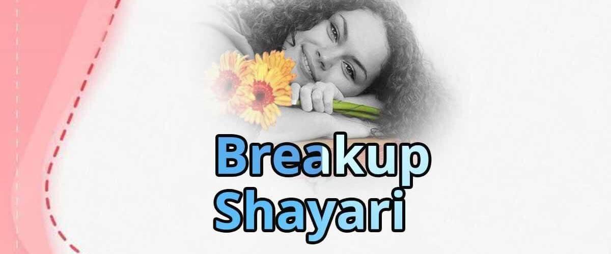 Tere Bina Zindagi Se | Breakup Shayari