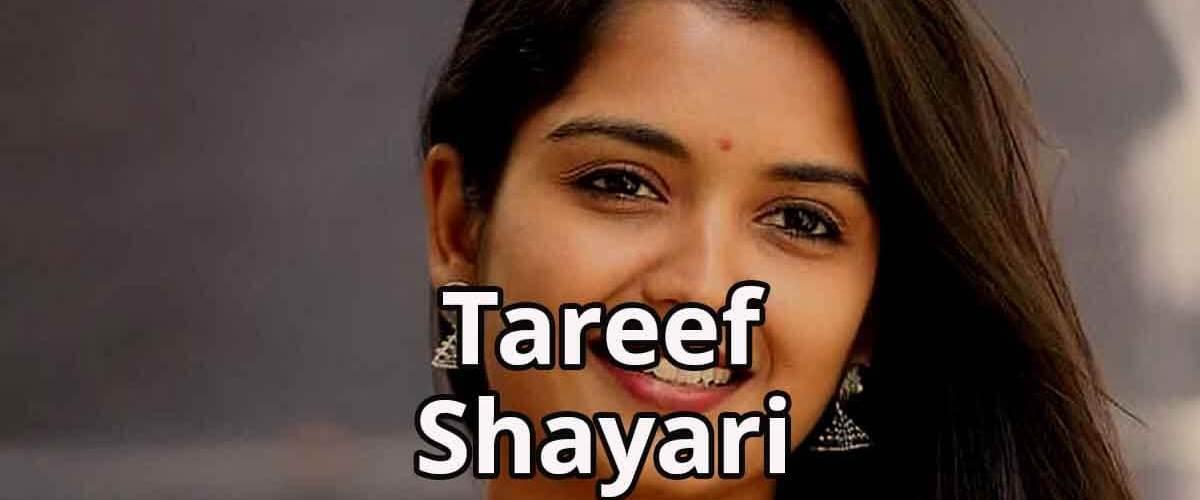 Teri Tareef Shayari | Tareef Shayari