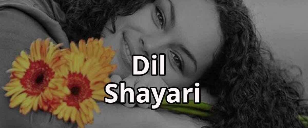 Dil Tera Deewana | Dil Shayari