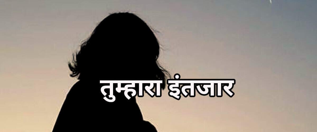 Tera Intezar   Intezar Shayari