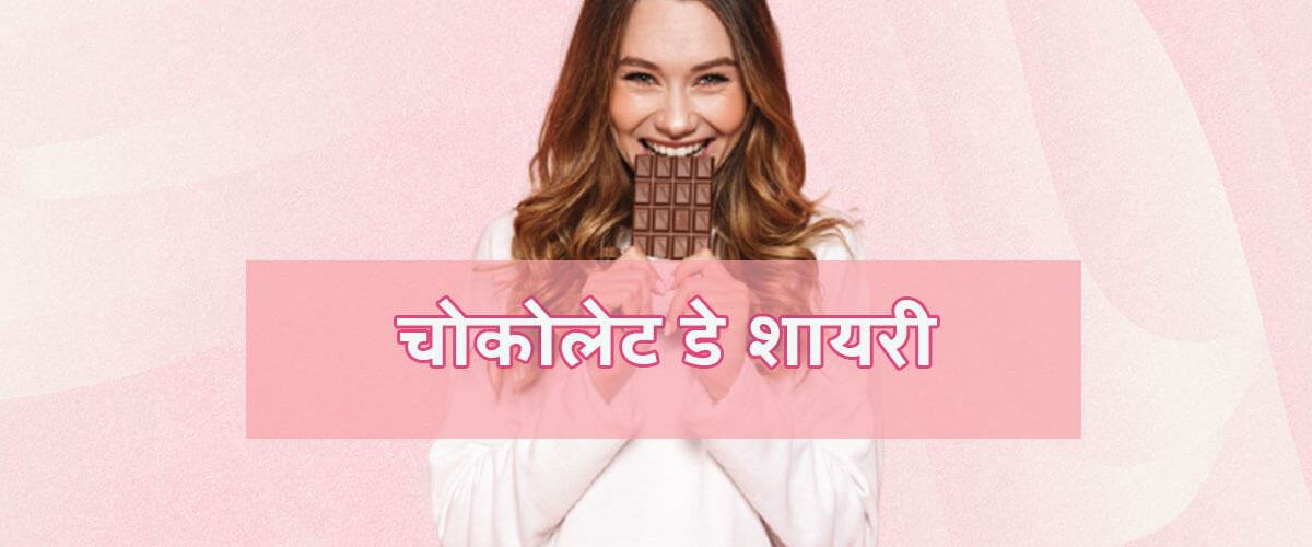 Chocolate Day Shayari | Valentine's Day