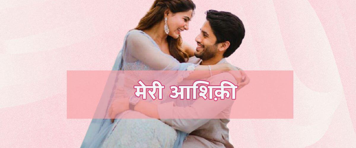 Meri Aashiqui   Valentine's Day