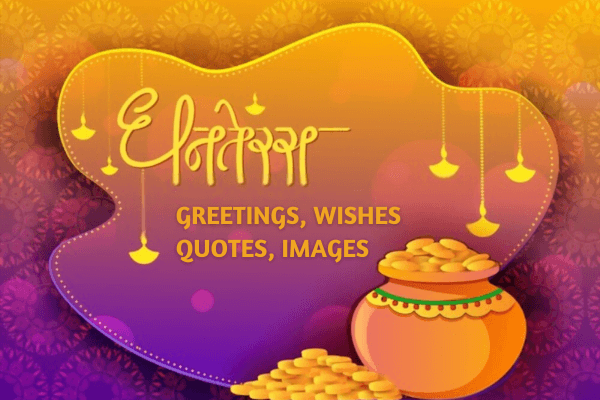 Happy Dhanteras 2021 Wishes Images, Quotes, Status