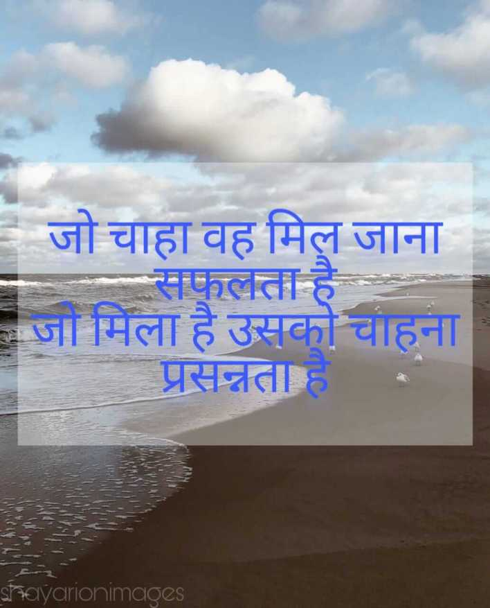 Motivational Shayari Images