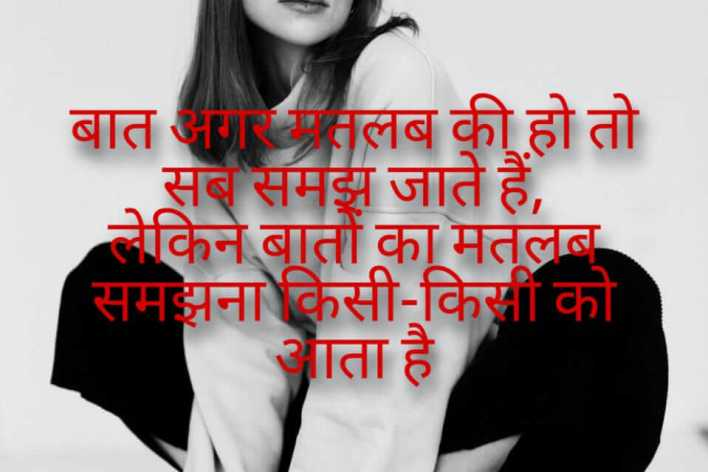"""Motivational Shayari on Images"