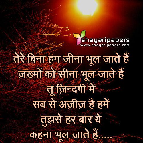 sad love shayari स