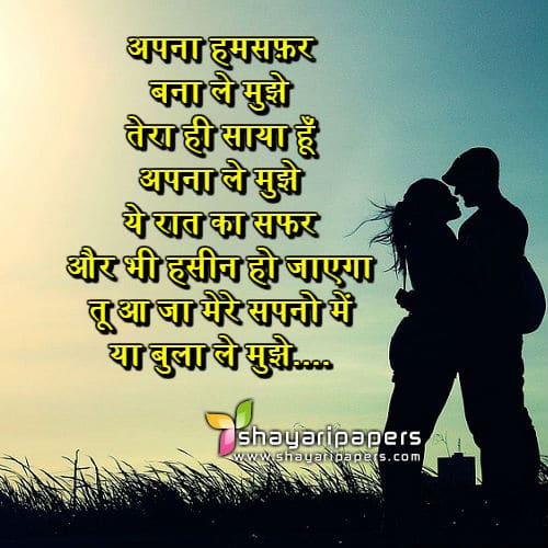 101 romantic shayari images