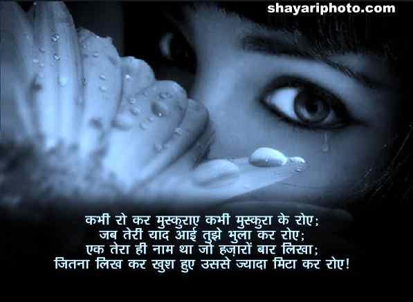 heart touching shayari heart