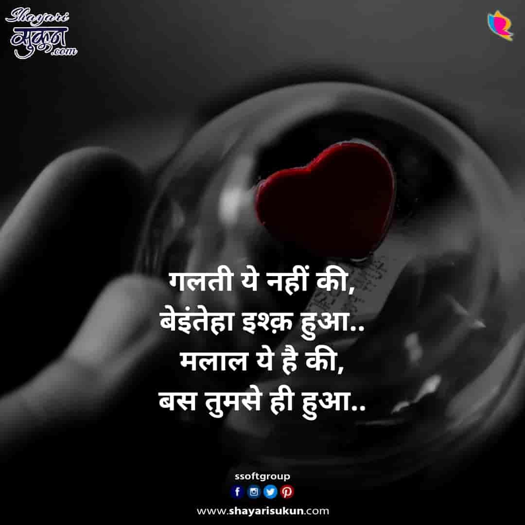 galti-1-par-sad-hindi-shayari-let-you-make-cry-broken-heart-1