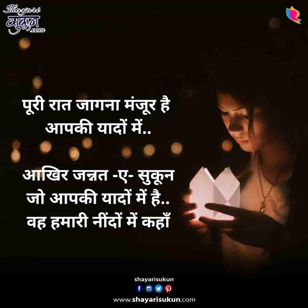 yaade-1-romantic-love-shayari-hindi-1