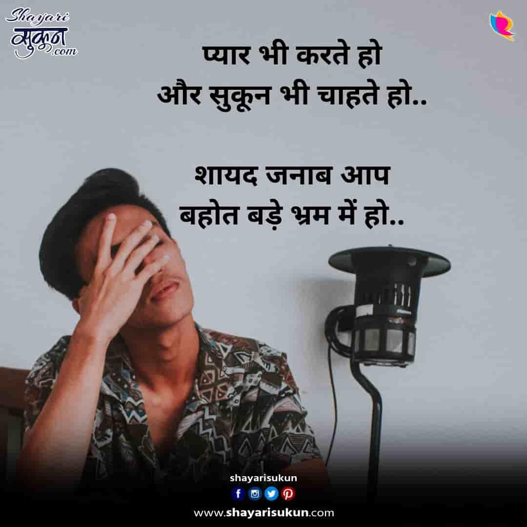sukun-1-dardbhari-sad-shayari-hindi-urdu-1