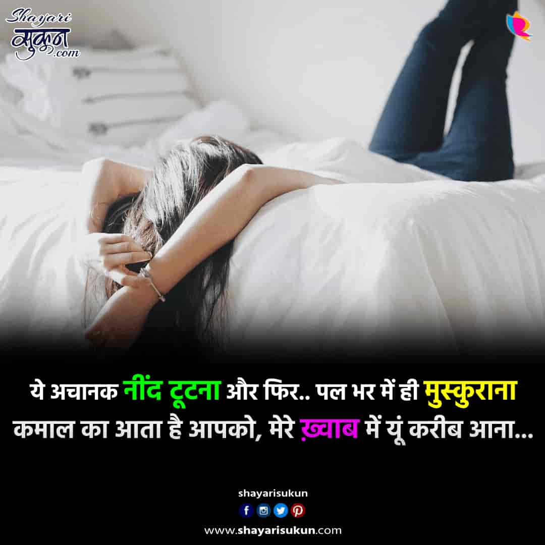 khwab-1-love-shayari-hindi-quotes-on-dream-1