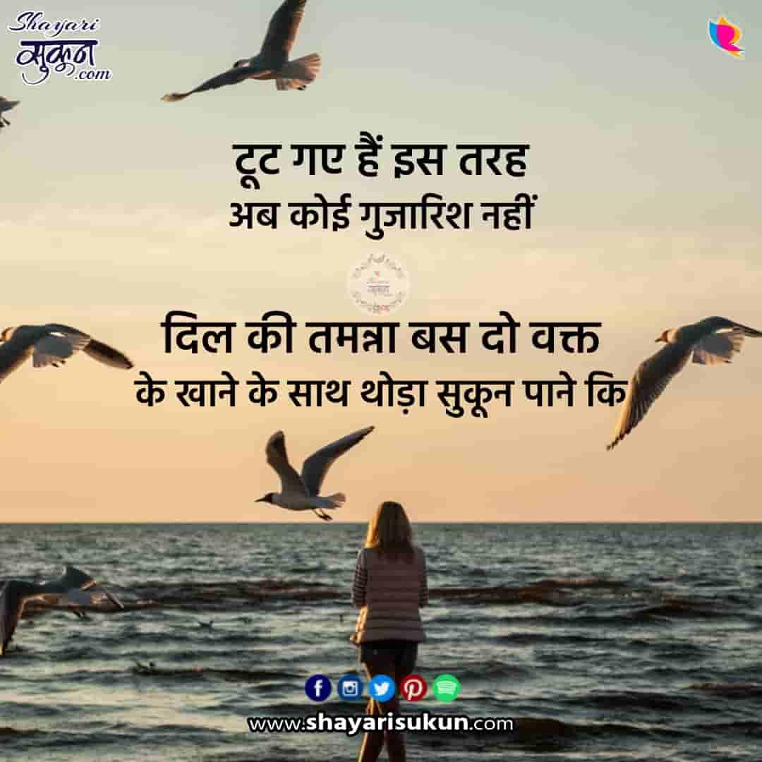 tamanna-1-sad-shayari-khwahish-hindi-quotes-1