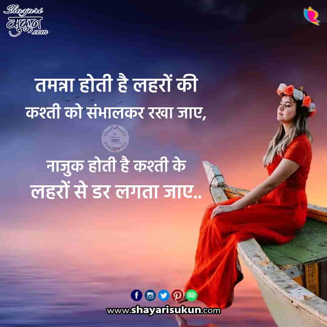 tamanna-2-love-shayari-wish-hind-quotes-1