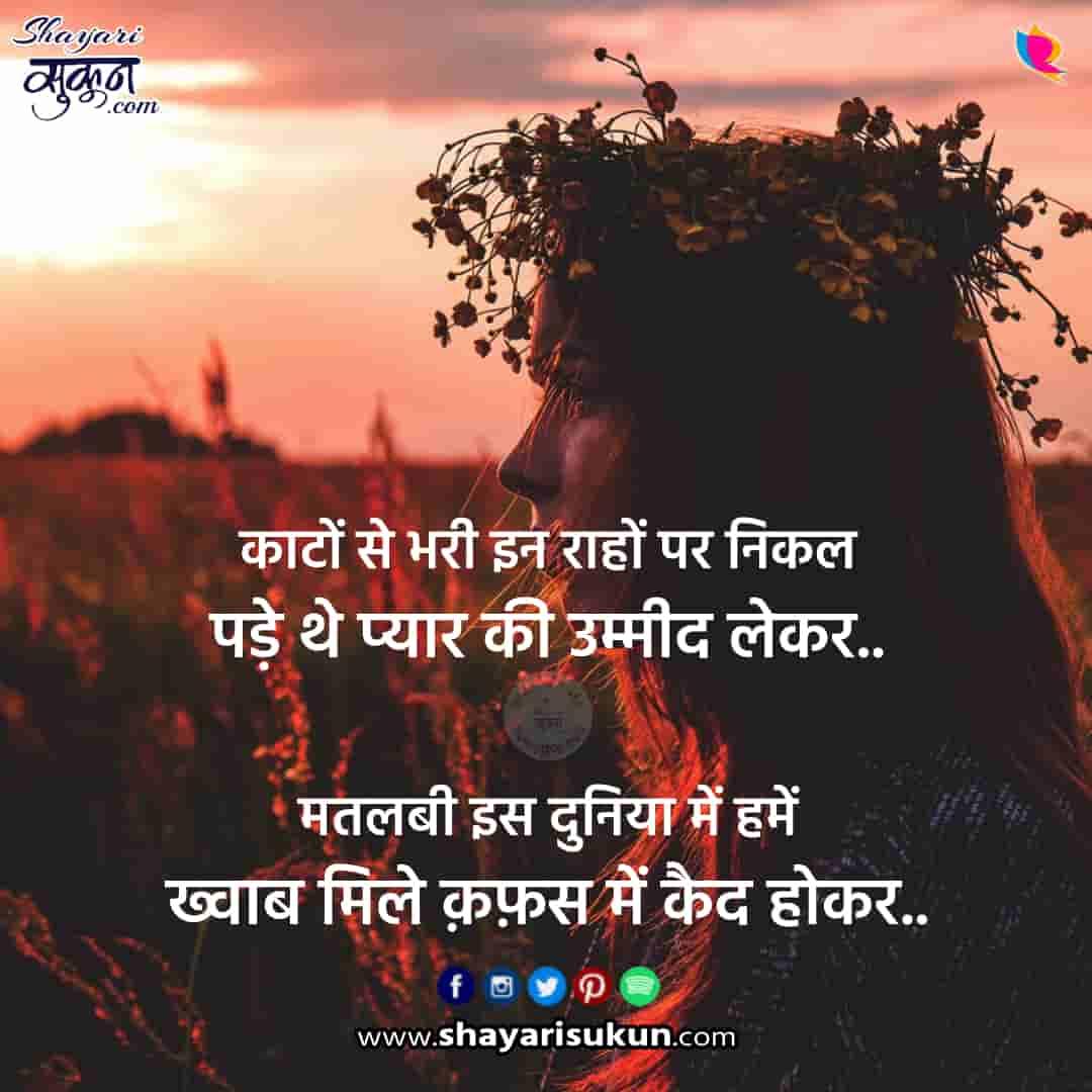 matlabi-duniya-1-selfish-sad-shayari-poetry-1