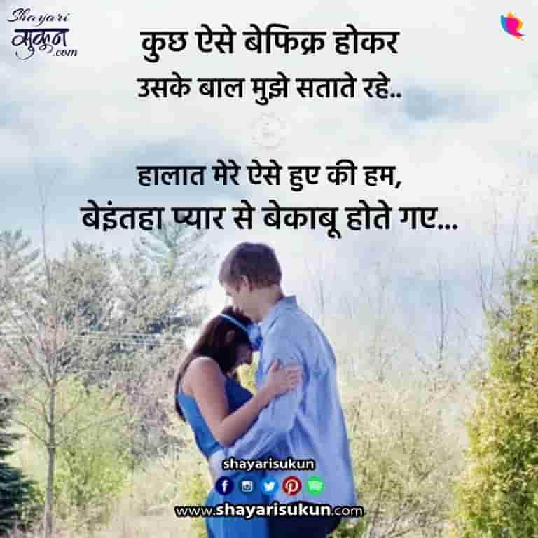 befikar-love-shayari-in-hindi-english-lyrics-quotes-4