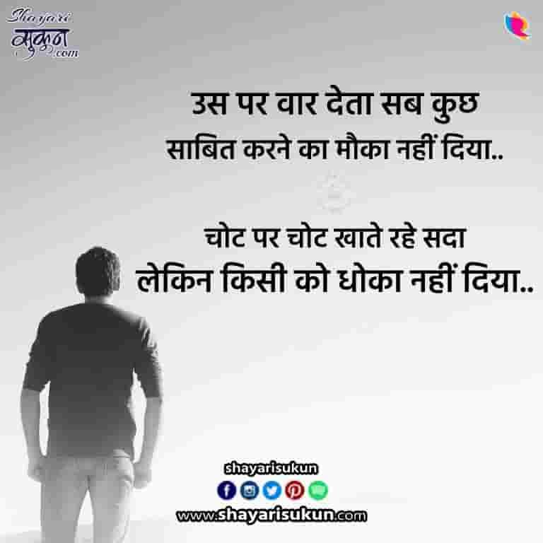 dhoka-shayari-2-sad-quotes-status-in-hindi-1