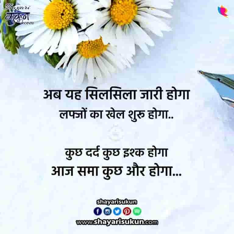 lafz-shayari-4-best-sad-hindi-quotes-collection-1