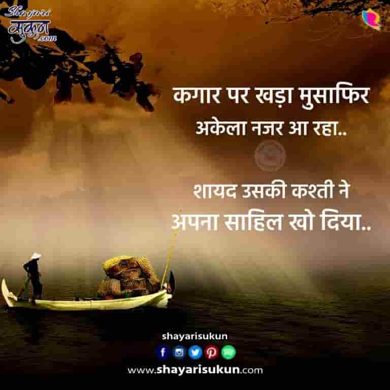 musafir-1-sad-shayari-traveller-hindi-quotes-1