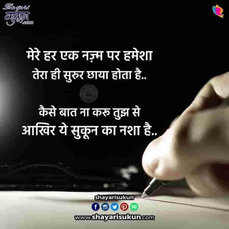 sukun-shayari-3-romantic-love-hindi-quotes-1