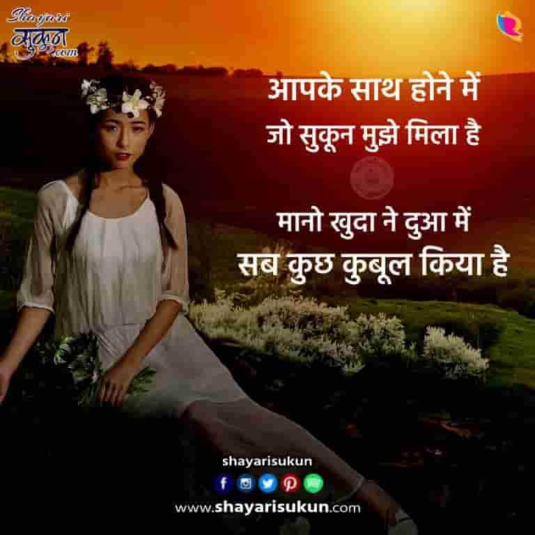 sukun-shayari-in-hindi-whatsapp-status-sukun-shayari-3
