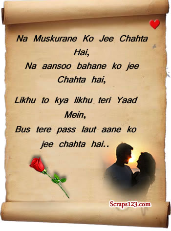 Hindi Romantic Love Wallpapers With Quotes Romantic Love Lines For Her Shayari Wallpapers