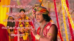 Kannante Radha Serial Morals   Motivational Quotes   Life Quotes   Love Quotes