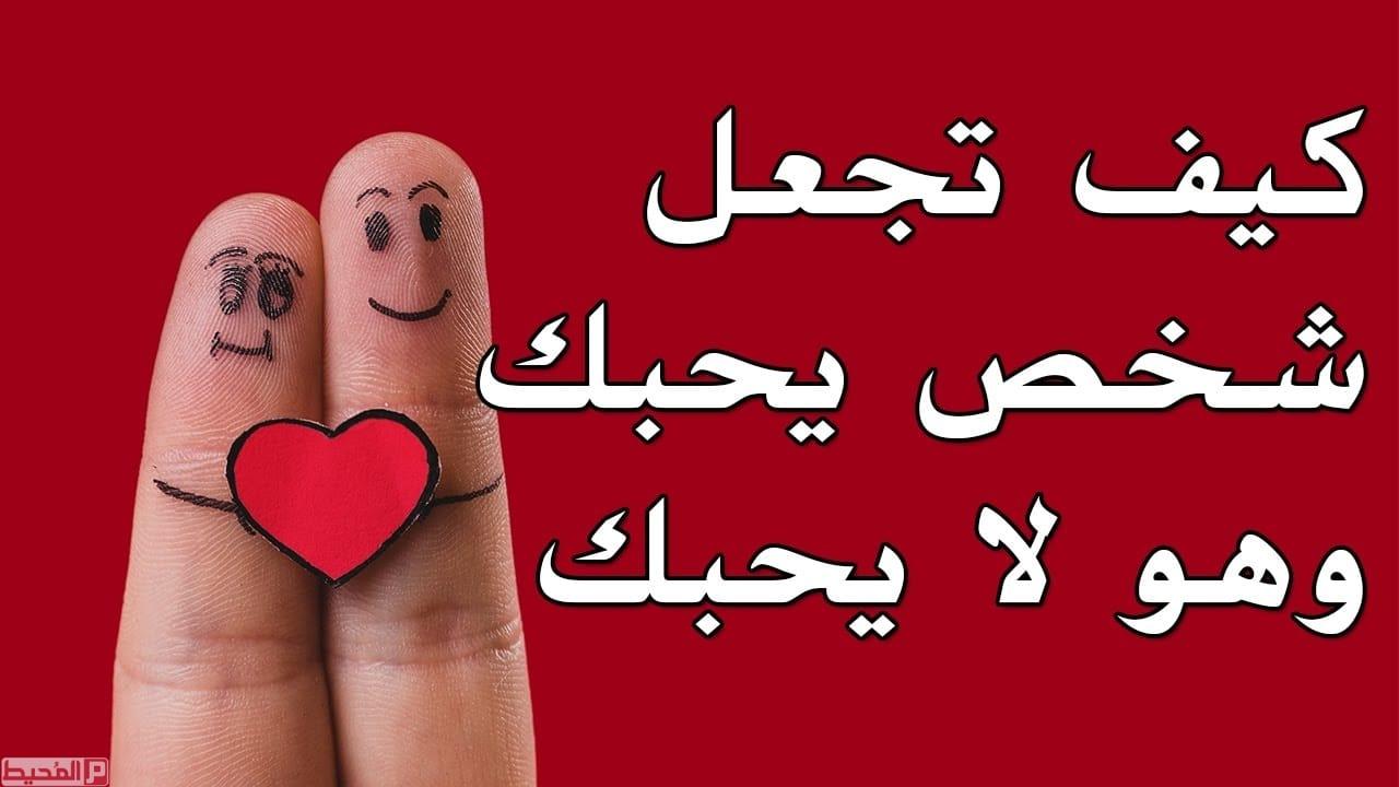 كيفية عمل سحر لجعل شخص يحبني في موقع فضيلة العلامة الدكتور عثمان درويش