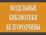 Модельные библиотеки Белгородчины