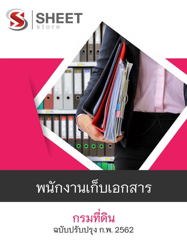 แนวข้อสอบ พนักงานเก็บเอกสาร กรมที่ดิน ฉบับปรับปรุง กุมภาพันธ์ 2562