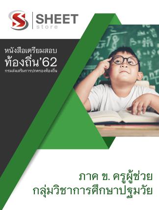 แนวข้อสอบ ครูผู้ช่วย กลุ่มวิชาการศึกษาปฐมวัย กรมส่งเสริมการปกครองส่วนท้องถิ่น (อปท)