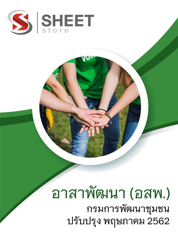 แนวข้อสอบ อาสาพัฒนา (อสพ.) กรมการพัฒนาชุมชน ประจำปี 2562