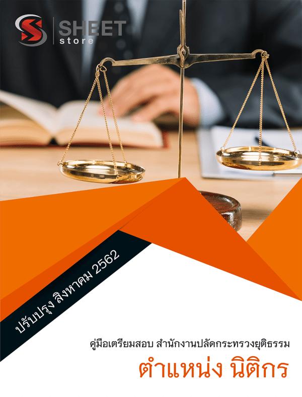 แนวข้อสอบ นิติกร สำนักงานปลัดกระทรวงยุติธรรม อัพเดต สิงหาคม 2562