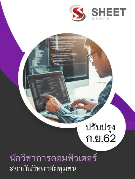 แนวข้อสอบ นักวิชาการคอมพิวเตอร์ สถาบันวิทยาลัยชุมชน ล่าสุด กันยายน 2562